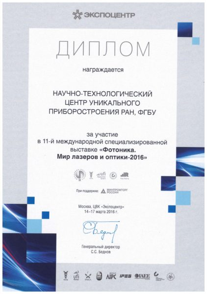 Диплом за участие в выставке Фотоника. Мир лазеров и оптики. 2016