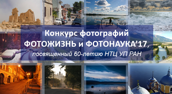 Фотоконкурс Фотожизнь и фотонаука-17