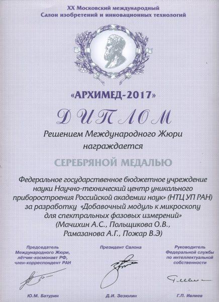 Диплом Arhimed-2017