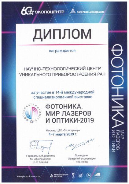 Диплом-Фотоника-2019