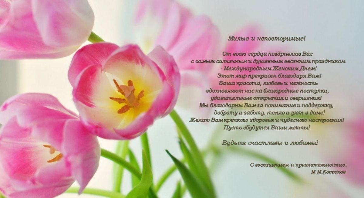 Поздравление с 8 марта от Котюкова М.М.