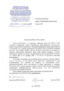 Приглашение главному редактору газеты МК Гусеву П.Н. посетить Институт