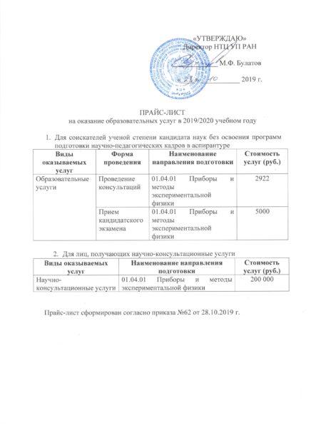 Прайс-лист образовательных услуг НТЦ УП РАН