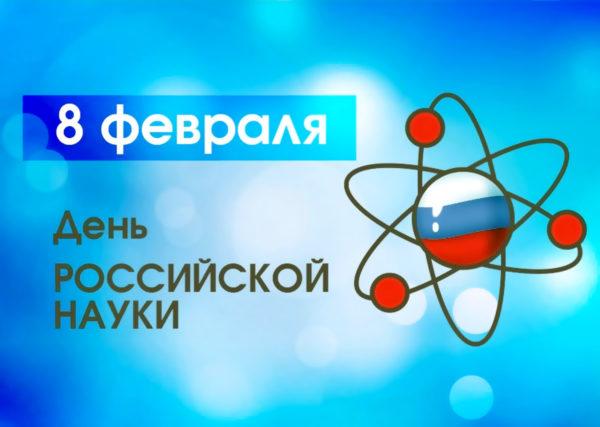 8 февраля - День российской науки