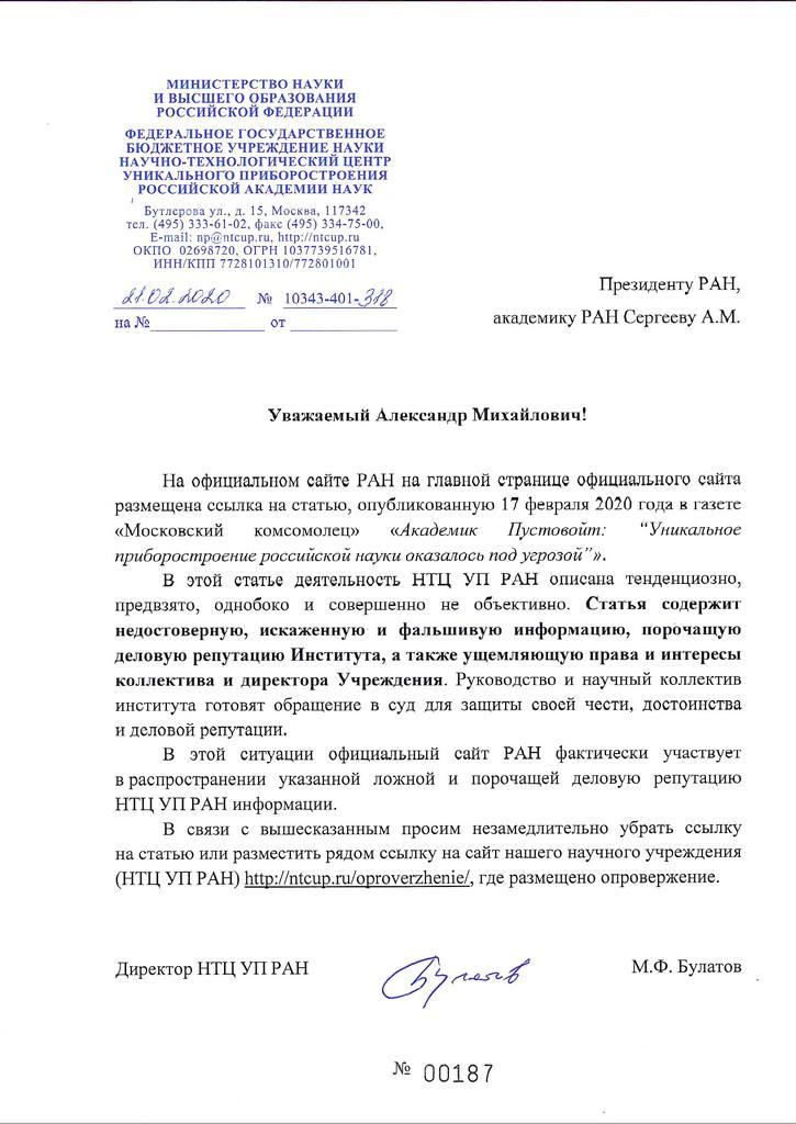 Обращение Президенту РАН, академику РАН Сергееву А.М. по поводу статьи в МК