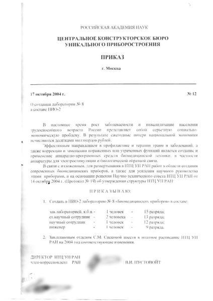 Приказ о создании лаборатории №8 в составе НИО-2