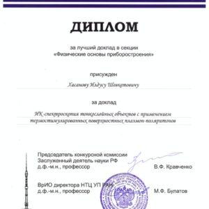 Диплом за лучший доклад в секции -Физические основы приборостроения- присужден Хасанову И.Ш.