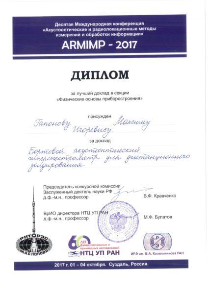 Диплом за лучший доклад в секции -Физические основы приборостроения- присужден Гапонову М.И.