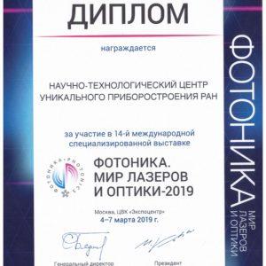 Диплом НТЦ УП РАН за участие в 14-й международной специализированной выставке Фотоника. Мир лазеров и оптики-2019