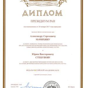 Диплом РАН - Молодой ученый