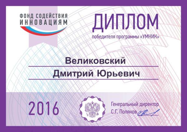 Дмитрий Великовский победил в программе 'Умник'
