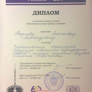 Диплом за лучший доклад в секции -Физические основы приборостроения- присужден Наумову А.А.