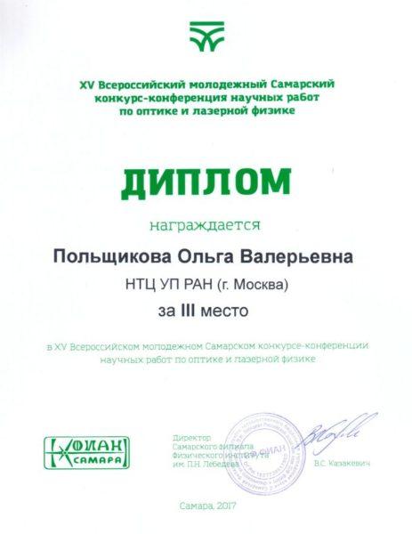 Диплом за III место Польщикова О.В. XV Всероссийский молодежный Самарский конкурс-конференция научных работ по оптике и лазерной физике