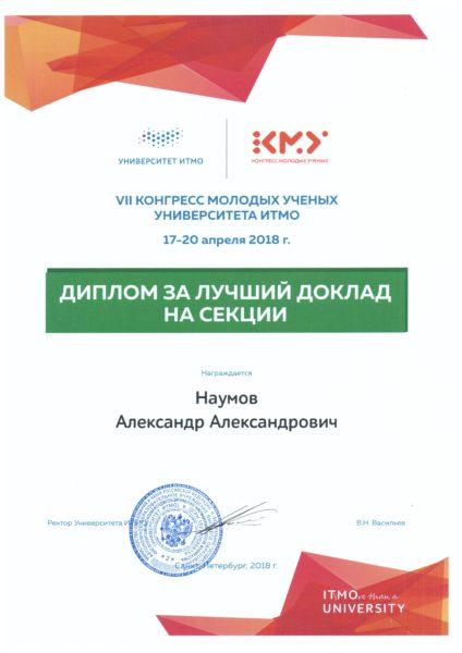 Диплом за лучший доклад на секции Наумова А.А. VII конгресс молодых ученых ИТМО