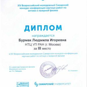 Людмила Бурмак заняла 3 место на XIV Всероссийском молодежном Самарском конкурсе научных работ по оптике и лазерной физике
