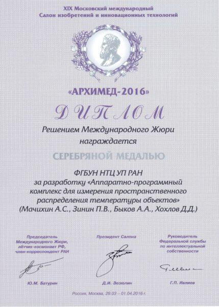 Архимед-2016. Диплом о награждении серебряной медалью