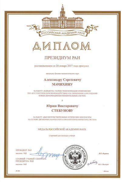 Диплом РАН. Молодой ученый