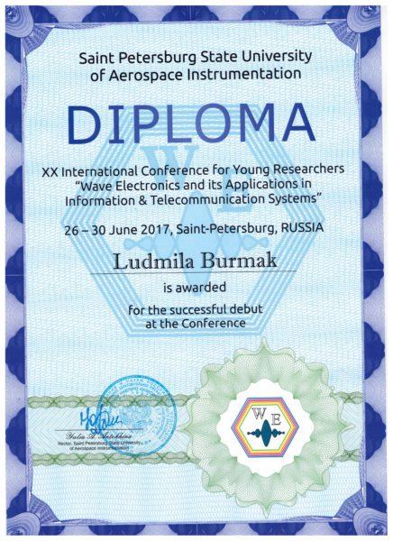 Диплом, врученный Людмиле Бурмак
