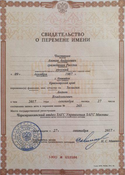 Свидетельство о перемене фамилии: Залыгин Антон Владленович (Чистяков Антон Андреевич)