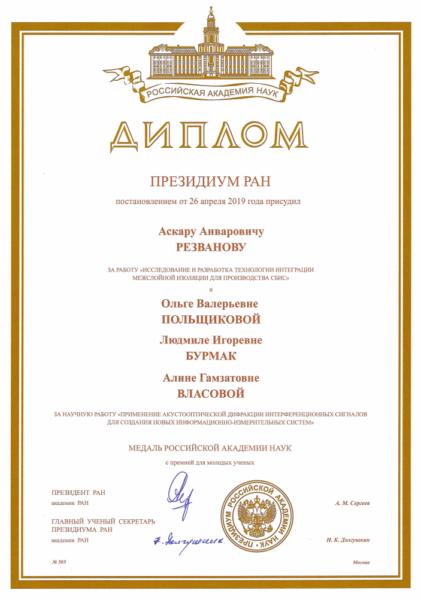 Диплом президиума РАН от 26 апреля 2019 года