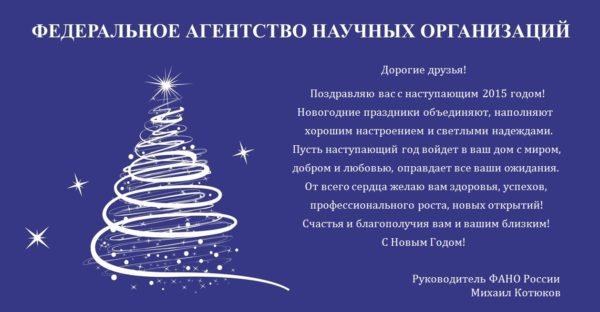 Руководитель ФАНО России Михаил Катков поздравил с наступающим Новым 2015 годом