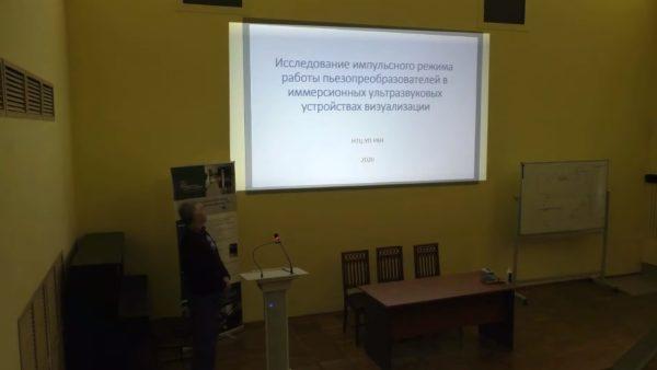 Научный семинар по акустической и оптической спектроскопии 22.01.2020