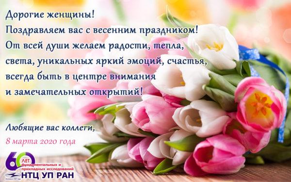 Поздравление женщин с 8 марта (2020 год)