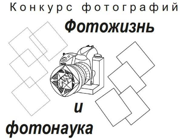 Конкурс фотографий Фотожизнь и фотонаука