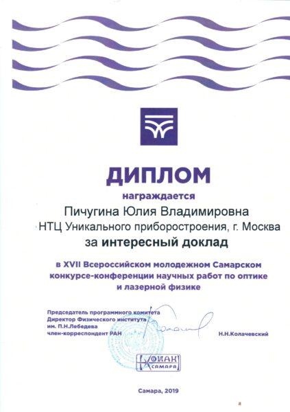 Диплом за интересный доклад Пигучиной Ю.В.