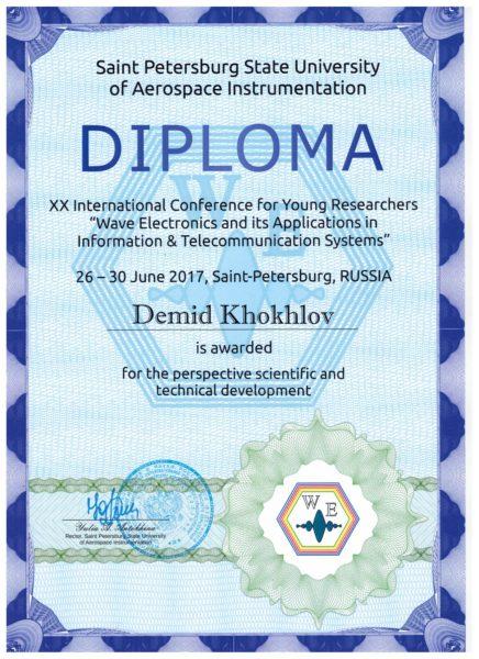 Диплом, врученный Демиду Хохлову на конференции «Волновая электроника и её применения в информационных и телекоммуникационных системах»