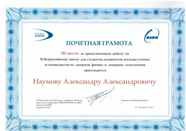 докладов получила работа стажера-исследователя Наумова А.А. «Акустооптический эндоскопический видеоспектрометр»