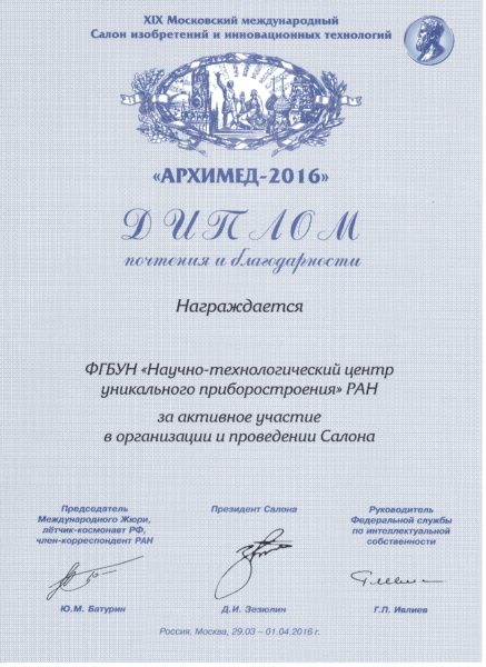 Архимед-2016. Диплом почтения и благодарности