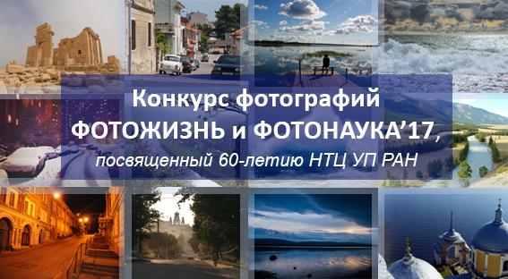Конкурс фотографий ФОТОЖИЗНЬ и ФОТОНАУКА'17, посвященный 60-летию НТЦ УП РАН