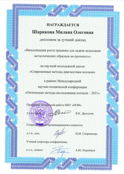 Диплом Шарикова Миланы